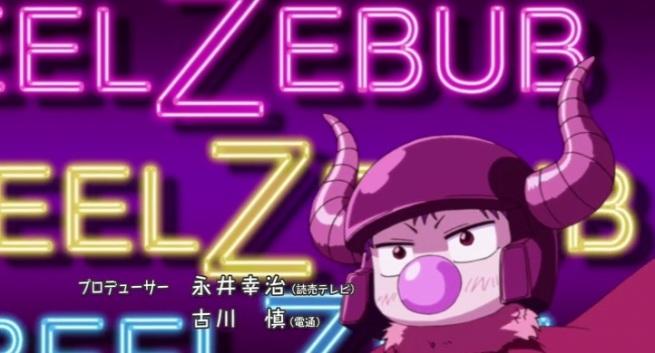 Beelzebub Title